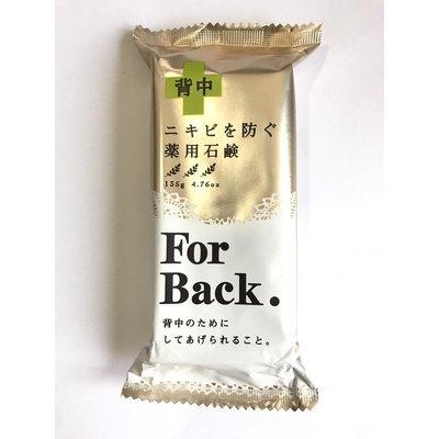 [現貨] Pelican 沛麗康 背部 專用 潔膚 石鹼 潔膚皂 135g for back 草本 香皂