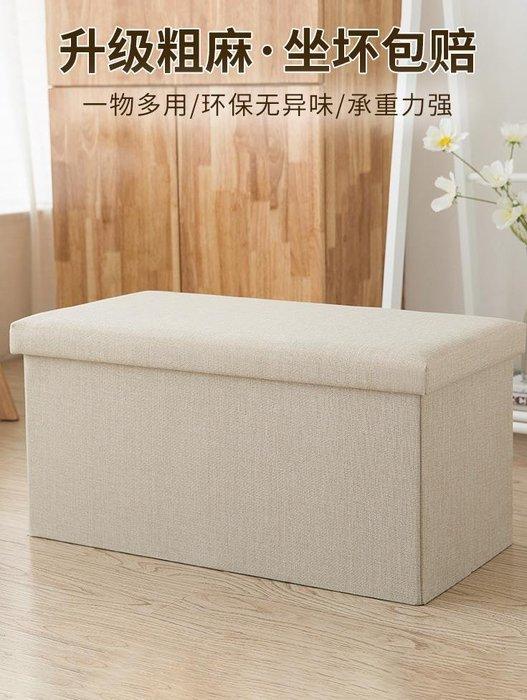 收納世家 布藝軟收納收納凳子儲物凳竹理發店成人擱腳承重空間椅子整理箱布藝長凳軟坐