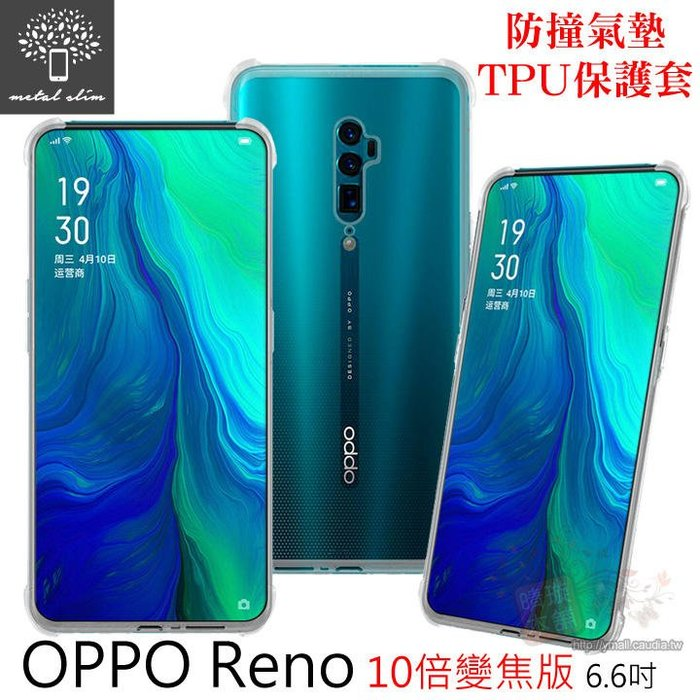 【愛瘋潮】Metal-Slim OPPO Reno 10倍變焦版 (6.6吋) 防撞氣墊TPU 手機保護套