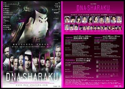 X~日本舞台劇-[DNA寫樂的感官世界DNA-SHARAKU]-小關裕太.田野優花-日本舞台劇小海報2015