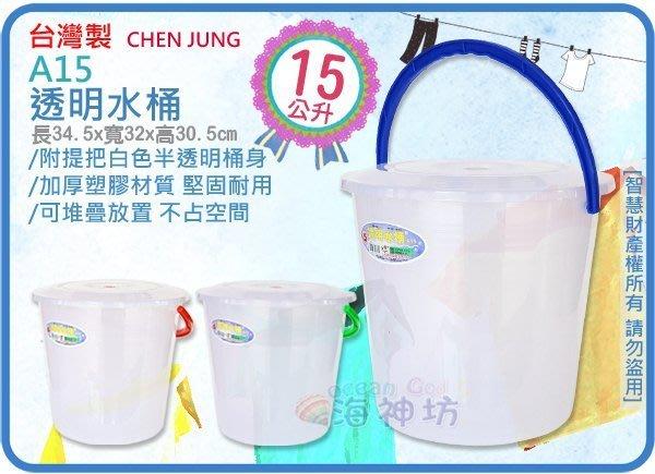 =海神坊=台灣製 A15 透明水桶 圓形手提桶 儲水桶 洗筆桶 收納桶 分類桶 置物桶 附蓋15L 24入2400元免運