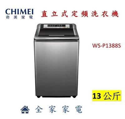 【全家家電】《享折扣》CHIMEI奇美 WS-P1388S 直立式洗衣機