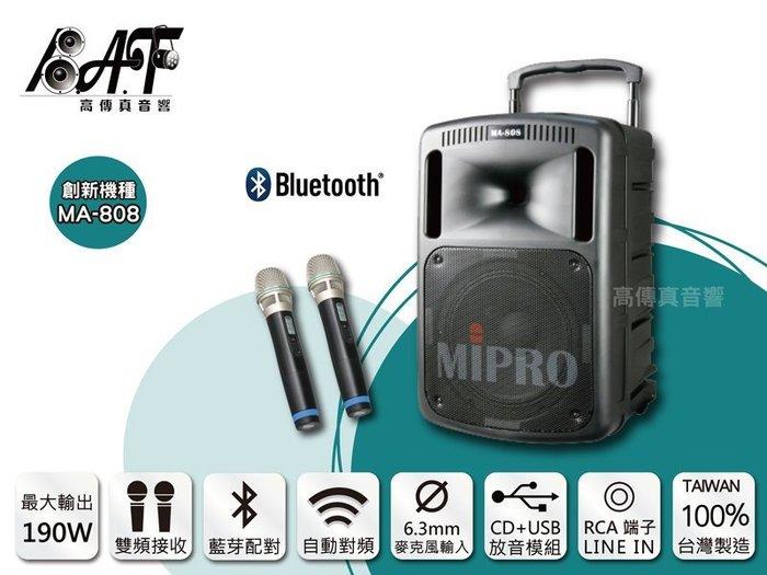 高傳真音響【MIPRO MA-808】CD+USB+藍芽 雙頻│搭手握麥克風│內附鋰電池│學校社團.街頭藝人
