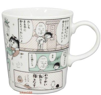 小丸子漫畫版陶瓷馬克杯組 [ 與爺爺的快樂時光 ]日本製新到貨