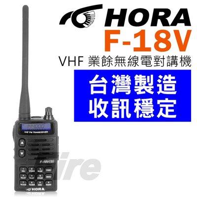 《實體店面》HORA F-18V VHF 無線電對講機 單頻 F18V 超高頻手持無線電對講機