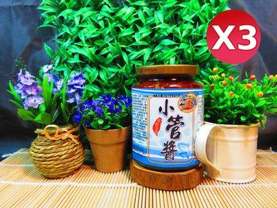『澎湖GO鑫鮮』菊之鱻小管醬(3瓶/組)
