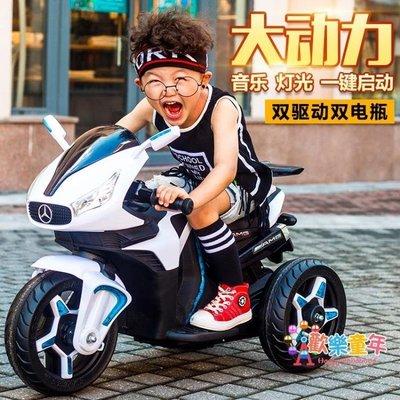 兒童電動摩托車三輪車玩具2-5-7歲充電車男女寶寶大電瓶可坐兩人 XW
