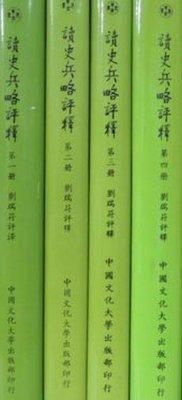 讀史兵略評釋   胡林翼著  劉瑞符評釋  共4冊   不分售