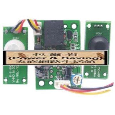 12VDC,12v感應開關,人體感應模組,紅外線感應器,紅外線人體感應電路板,可訂製110V或220V