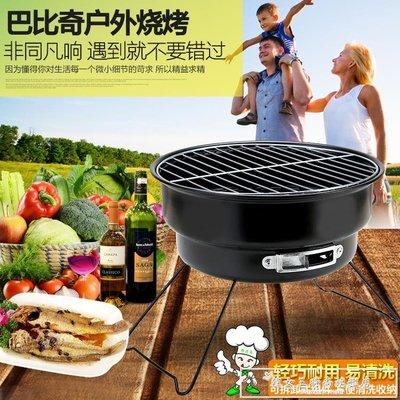 全店折扣活動 戶外折疊便攜迷你燒烤架木炭不銹鋼網燒烤架圓型烤爐小型燒烤爐