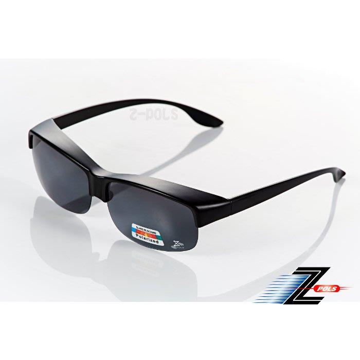 現貨!【視鼎Z-POLS輕量款】半框包覆式舒適設計 抗UV400頂級Polarized寶麗來偏光眼鏡,新上市!
