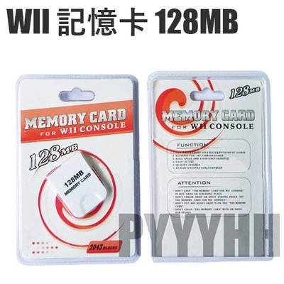 Wii 128MB記憶卡 Wii記憶卡 WII主機 NGC記憶卡 遊戲儲存卡