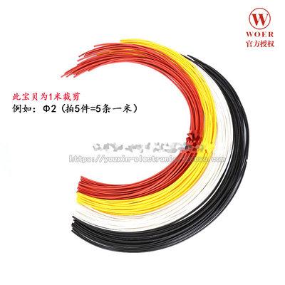 原裝WORE 優質無鹵環保熱縮管 Φ0.6/1/2/2/3/4/5.0--30mm透明1米 W2-1 [296582]