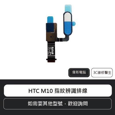 ☆偉斯電腦☆HTC M10 指紋排線 感應排線 解鎖排線 HOME鍵排線 指紋辨識排線