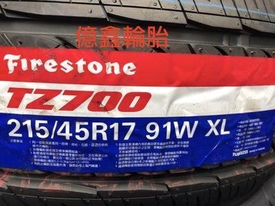 《億鑫輪胎 板橋店》火石Firestone TZ700 215/45/17  特價供應中 歡迎預約洽詢