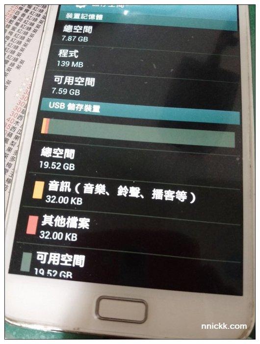 [台中烏日 ]三星samsung Note S2 加大 改大分區 4G 6G 8G 刷機、root、解鎖、救磚、還原
