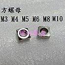 【螺絲專賣】M3 M4 M5 M6 3D印表機用螺帽 四角螺帽不鏽鋼螺帽 方螺母   歡迎詢價