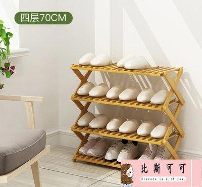 鞋櫃 鞋架門口小鞋柜多功能簡易經濟型家用實木組裝省空間家里人 MKS【比斯可可】