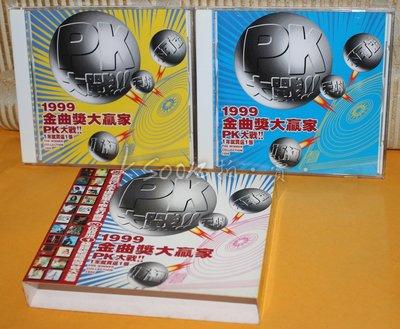 1999金曲獎大贏家PK大戰!!,1999年,紙盒裝,2CD,首版,滾石唱片