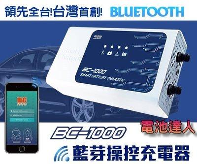 【電池達人】BC-1000 麻新充電機 買一送一 附OBD接頭 藍芽科技 手機操控 鉛酸電池 鋰鐵電瓶 充電器 檢測功能