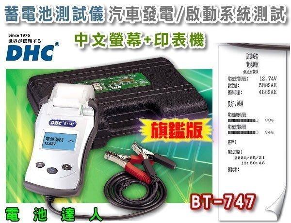 新莊店【電池達人】旗艦版 DHC BT747 汽車電池 測試器 分析儀 列印功能 啟動馬達 發電機 12V 24V