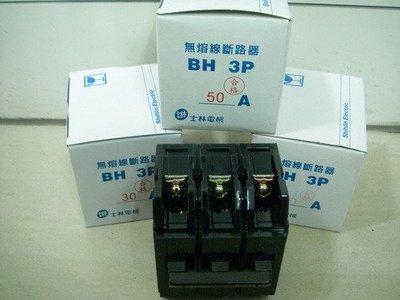 YT(宇泰五金)正台灣製大品牌(士林電機)無熔線斷路器/無熔絲開關3P30A下標區/特價中