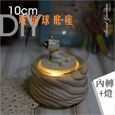 音樂青蛙Sweet Garden, 玻璃遮罩內轉音樂盒 帶燈原木色底座(可選曲) 乾燥花永生花創作 LED燈光效果 台中