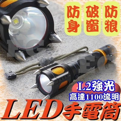 D2B65 防身手電筒 破窗手電筒 防狼 L2強光 全配 可直充 鋁合金帶攻擊頭 騎車防身必備 18650強光手電筒