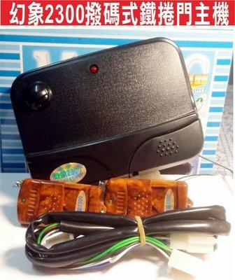 遙控器達人幻象2300撥碼式鐵捲門主 遙控主機 固碼 可自行撥碼改號 可拷貝 快速捲門 主機 控制盒 遙控器 格萊得