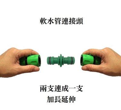 多功能伸縮水管 延伸接頭 延伸雙向接頭