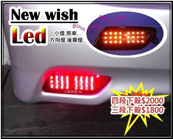 ╣小傑車燈精品╠ 限量5.5折new wish 09-17年 紅殼三段式led後霧燈