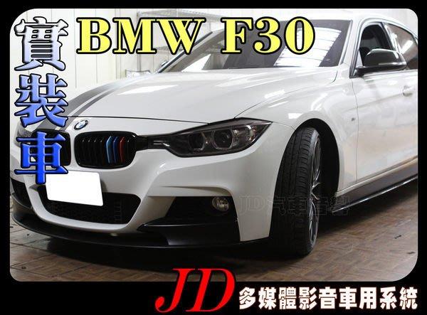 【JD 新北 桃園】BMW F30 寶馬 PAPAGO 導航王 HD數位電視 360度環景系統 BSM盲區偵測 倒車顯影 手機鏡像。實車安裝 實裝車