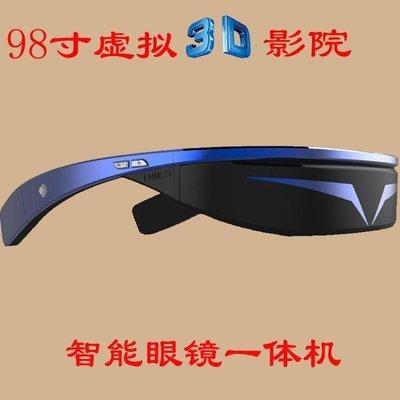 VR眼鏡 輕便VR一體機3D智慧視頻頭戴顯示器移動影院非全景MKS 維科特