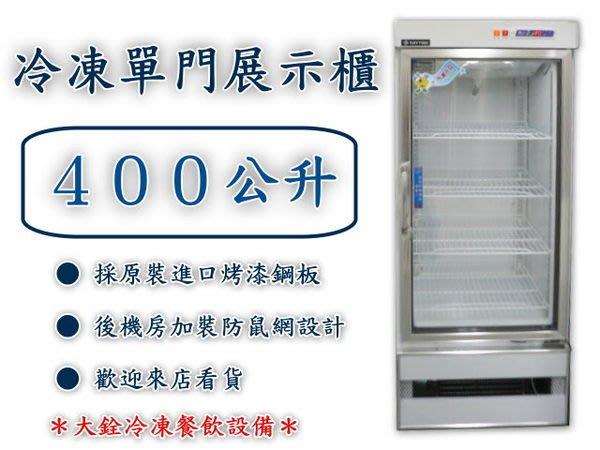 *大銓冷凍餐飲設備*【新】400L冷凍玻璃展示櫃 免運費 實體店面多種尺寸歡迎詢問
