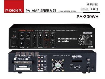 高傳真音響【POKKA PA-200WH】200W 高音質商用純擴音機│會議室 機關單位 學校 工廠