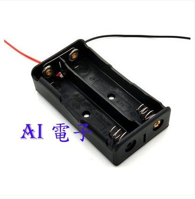 【AI電子】*帶線18650電池盒鋰電池 2節18650帶線電池盒 2節電池盒並聯