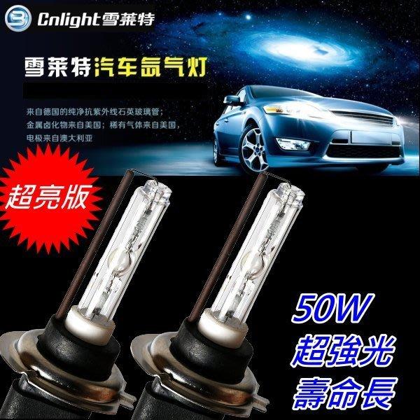 飛馳車部品~2CNLIGHT雪萊特50W燈管H1 H3 H4 H7 9006 H8 H11 H16 全色溫 45~70W