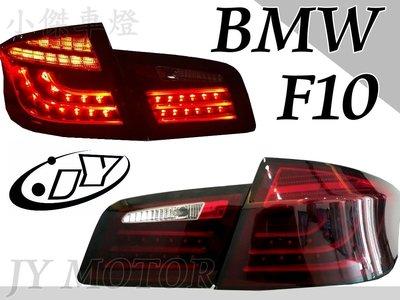小傑車燈精品-全新 BMW F10 10 11 12 13 2012 2013 年 LED 光柱 光條 尾燈 後燈