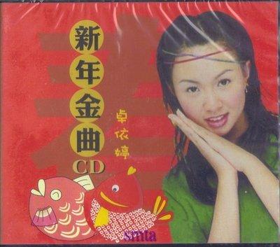 卓依婷 新年金曲 CD 過年歌 恭喜恭喜 全新 台中市