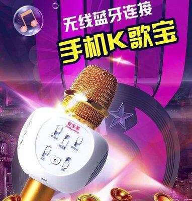 ZBX66 K歌寶 掌上麥克風音響無線藍牙麥克風全民K歌唱吧話筒音響 K歌神器 車用手機行動KTV直播唱歌無線藍芽麥克風