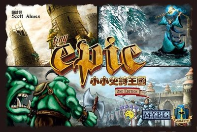 大安殿桌遊 免運送牌套 Tiny Epic Kingdoms Deluxe 小小史詩王國豪華版 史詩小帝國 繁中正版