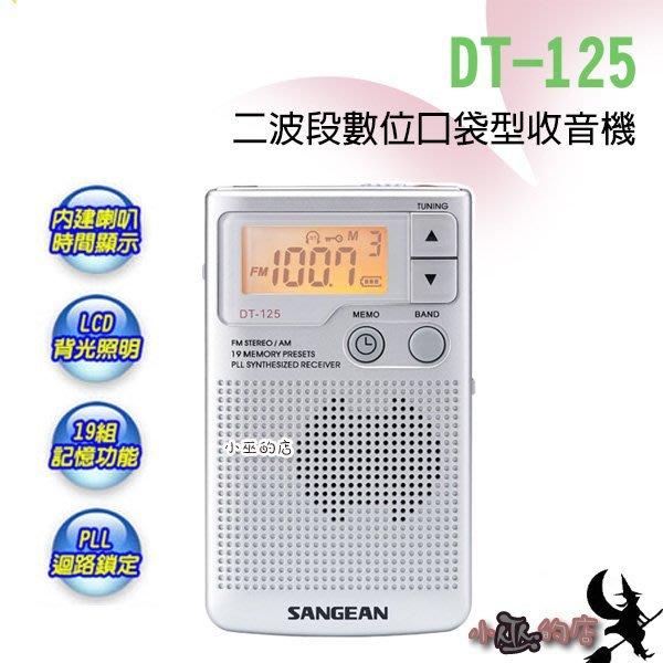 「小巫的店」實體店面*(DT-125) 山進二波段數位式口袋型收音機.台灣製造 輕巧攜帶方便