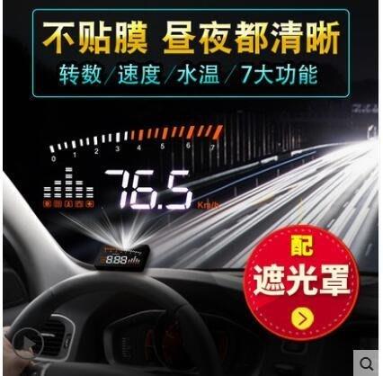 〖起點數碼〗汽車擡頭顯示器OBD通用車載行車電腦轉速儀表盤投影儀高清平視HUD 無