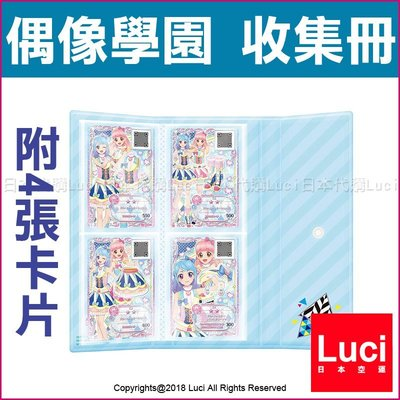 粉藍 湊澪 偶像學園 Aikatsu  湊みお 新款摺疊卡冊 卡夾 收納 內附4張卡片 LUC日本代購