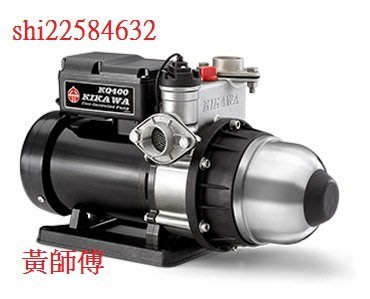 *黃師傅*【木川泵浦1】 KQ400S 電子穩壓 恆壓白鐵泵浦外殼~1/2HP加壓馬達~東元馬達~ KQ400 S