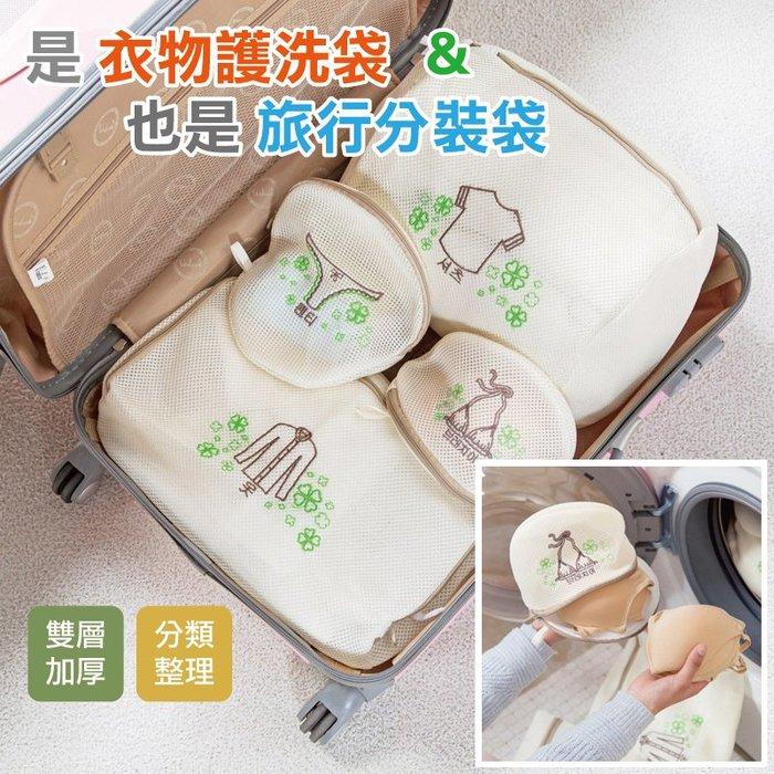 雙層密網分類款洗衣袋組 (內衣、內褲、短袖、長袖) 旅行分裝袋