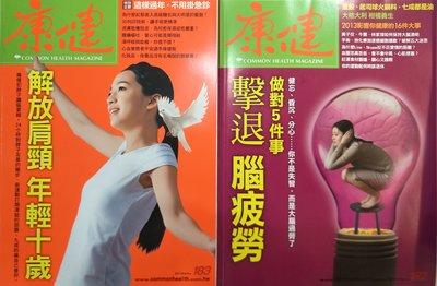 康健雜誌2014年 181~193期