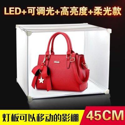 45cmLED攝影棚小型套裝專業迷你淘寶拍攝拍照燈箱柔光箱攝影道具