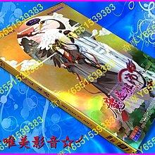 卡通現貨《魔道祖師 第2季 羨雲篇》(全新盒裝D9版3DVD)