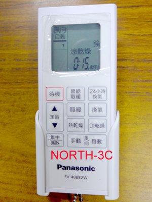 原廠遙控器~*Panasonic國際* FV-40BE2W專用遙控器.可自取!